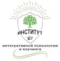 Институт Интегративной психологии и коучинга
