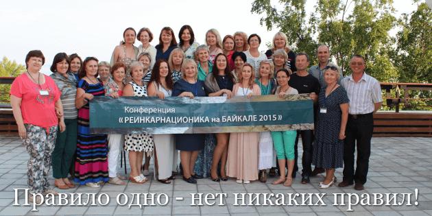 "Конференция ""Реинкарнационика на Байкале-2015"""