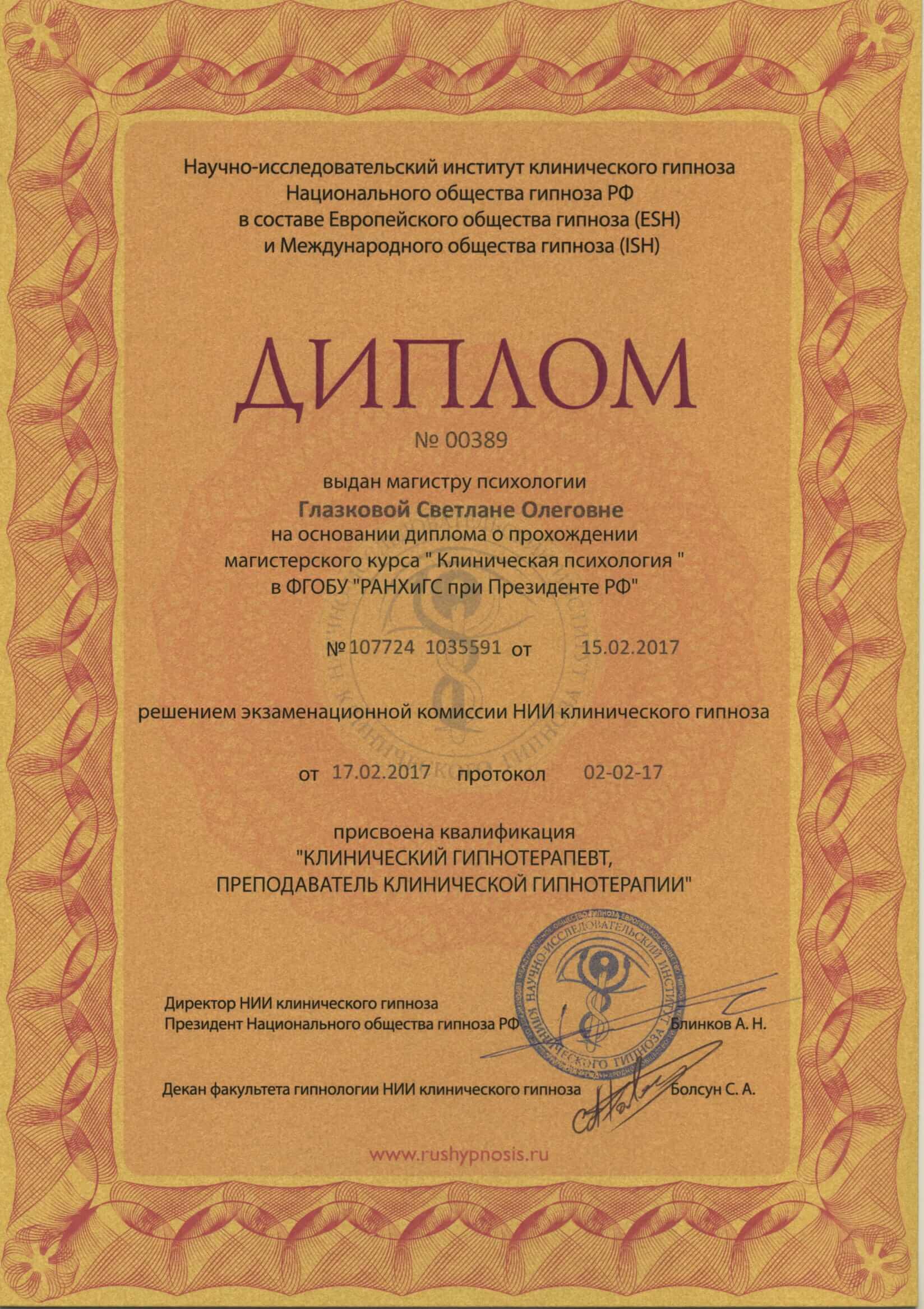 Диплом клинического гипнотерапевта, преподавателя гипнотерапии