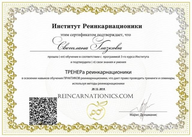 Сертификат тренера реинкарнационики