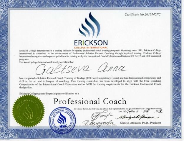 Сертификат Эриксоновского колледжа