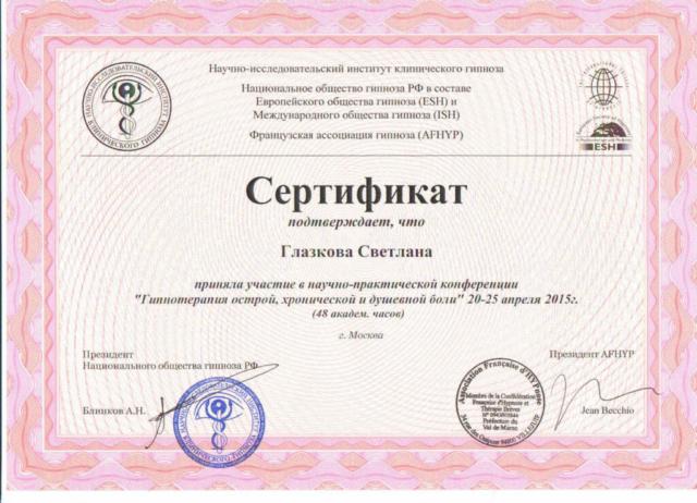 Сертификат конференции по гипнотерапии боли
