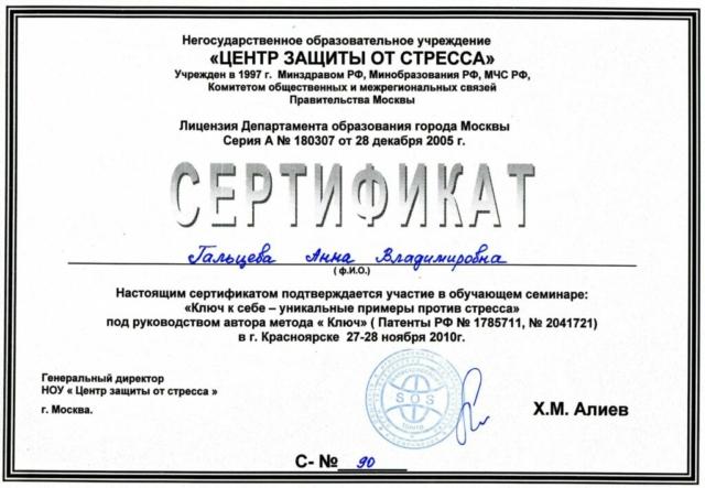 Сертификат Центра защиты от стресса