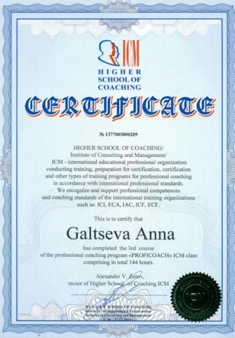 Сертификат Высшей школы коучинга